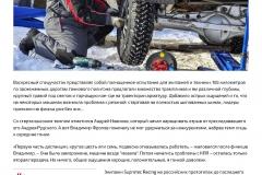Российский-сезон-ралли-рейдов-открылся-гонкой-в-Алабино-_-Autosport.com_.ru_Страница_2
