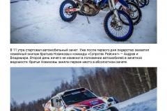 Снежная-Битва_Страница_05