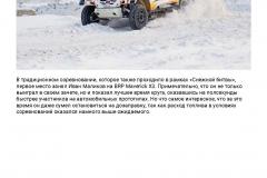 Снежная-Битва_Страница_08