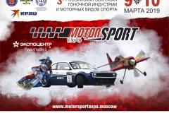 афиша Motorsport Expo 2019