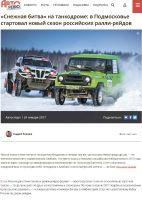 Газета «АВТОРЕВЮ» от 24 января 2017 г.